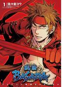 【全1-3セット】TVアニメ 戦国BASARA(電撃コミックス)