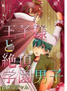【全1-2セット】王子様と絶頂☆学園男子(BL☆美少年ブック)