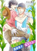 【全1-2セット】モロコシ畑で農耕男子と濃厚性活!?(BL☆美少年ブック)