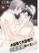 【全1-2セット】大浴場で大欲情!? 白濁源泉掛け流し☆(BL☆美少年ブック)