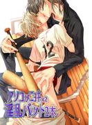 【全1-2セット】アソコがニョキx2淫乱バット2本(BL☆美少年ブック)