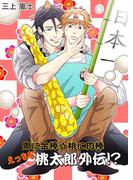 【全1-2セット】鬼に金棒☆桃に肉棒 えっちな桃太郎外伝!?(BL☆美少年ブック)
