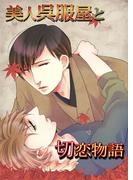 【全1-2セット】美人呉服屋と切恋物語(BL☆美少年ブック)