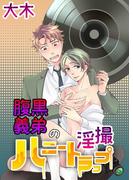 【全1-2セット】腹黒義弟の淫撮ハニートラップ(BL☆美少年ブック)