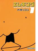 【1-5セット】エレキング