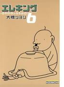 【6-10セット】エレキング