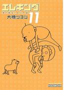 【11-15セット】エレキング