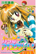 【全1-3セット】ハッピーアイスクリーム!