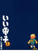 【全1-11セット】いい電子(ビームコミックス)