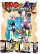 【全1-2セット】RPG(ファミ通クリアコミックス)