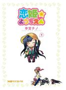 【全1-3セット】恋姫☆ようちえん(ファミ通クリアコミックス)