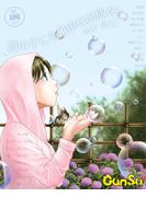 月刊群雛 (GunSu) 2015年 06月号 ~ インディーズ作家を応援するマガジン ~