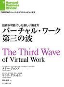 バーチャル・ワーク第三の波(DIAMOND ハーバード・ビジネス・レビュー論文)