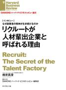 リクルートが人材輩出企業と呼ばれる理由(インタビュー)(DIAMOND ハーバード・ビジネス・レビュー論文)