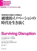破壊的イノベーションの時代を生き抜く(DIAMOND ハーバード・ビジネス・レビュー論文)