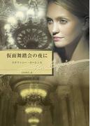 仮面舞踏会の夜に【ハーレクイン文庫版】(ハーレクイン文庫)