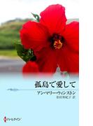 孤島で愛して(シルエット・スペシャル・エディション)