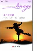 小さな奇跡(ハーレクイン・イマージュ)