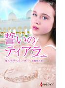 誓いのティアラ(ハーレクイン・プレゼンツ作家シリーズ別冊)