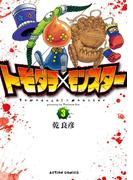 トモダチ×モンスター : 3(アクションコミックス)