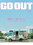OUTDOOR STYLE GO OUT 2015年9月号 Vol.71(GO OUT)