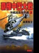 【全1-2セット】覇権中国大戦シリーズ(歴史群像新書)