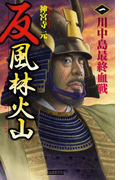 【全1-3セット】反 風林火山(歴史群像新書)