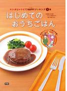 【1-5セット】マンガとレシピでHAPPYクッキング