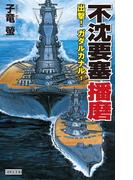 【全1-2セット】不沈要塞播磨(歴史群像新書)