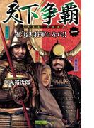 【全1-3セット】天下争覇(歴史群像新書)