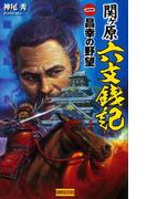 【全1-3セット】関ヶ原六文銭記(歴史群像新書)