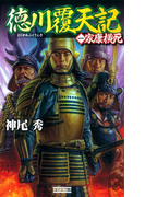 【全1-2セット】徳川覆天記(歴史群像新書)
