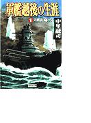 【全1-3セット】軍艦越後の生涯(歴史群像新書)