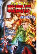 【全1-3セット】タイムトラベル戦国伝(REKIGUNジュニア文庫)