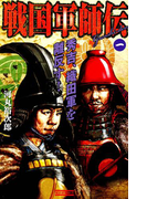 【全1-3セット】戦国軍師伝(歴史群像新書)
