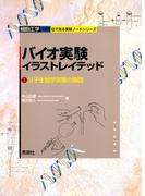 【1-5セット】バイオ実験イラストレイテッド