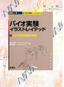 【全1-7セット】バイオ実験イラストレイテッド
