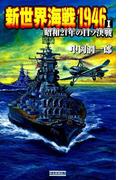 【全1-2セット】新世界海戦(歴史群像新書)