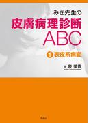 【全1-3セット】みき先生の皮膚病理診断ABC