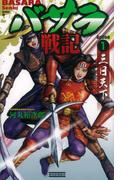 【全1-2セット】バサラ戦記(歴史群像新書)