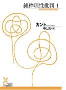 【全1-7セット】純粋理性批判(光文社古典新訳文庫)