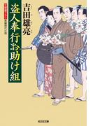 【全1-3セット】盗人奉行お助け組(光文社文庫)