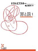 【全1-3セット】罪と罰(光文社古典新訳文庫)