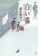 【全1-5セット】渡り用人片桐弦一郎控(光文社文庫)