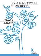 【全1-4セット】失われた時を求めて(光文社古典新訳文庫)