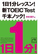 【全1-3セット】1日1分レッスン!新TOEIC Test 千本ノック!(祥伝社黄金文庫)