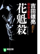 【全1-2セット】投込寺闇供養(祥伝社文庫)