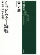【全1-2セット】ミッドウェー海戦(新潮選書)