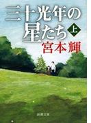 【全1-2セット】三十光年の星たち(新潮文庫)
