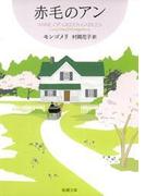 【1-5セット】赤毛のアン・シリーズ